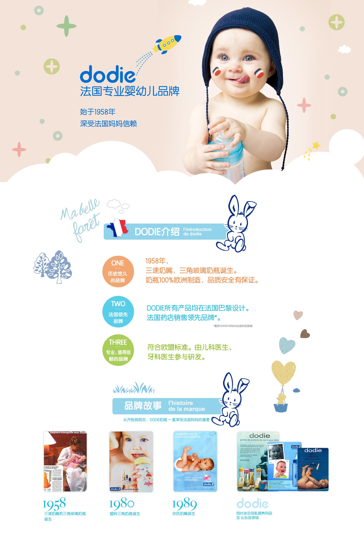 dodie法国专业婴幼儿品牌
